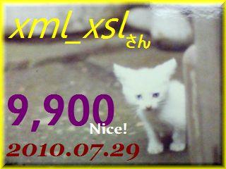 2010.ねこ麻呂 card 9,900 Nice! xml_xsl さん。.jpg